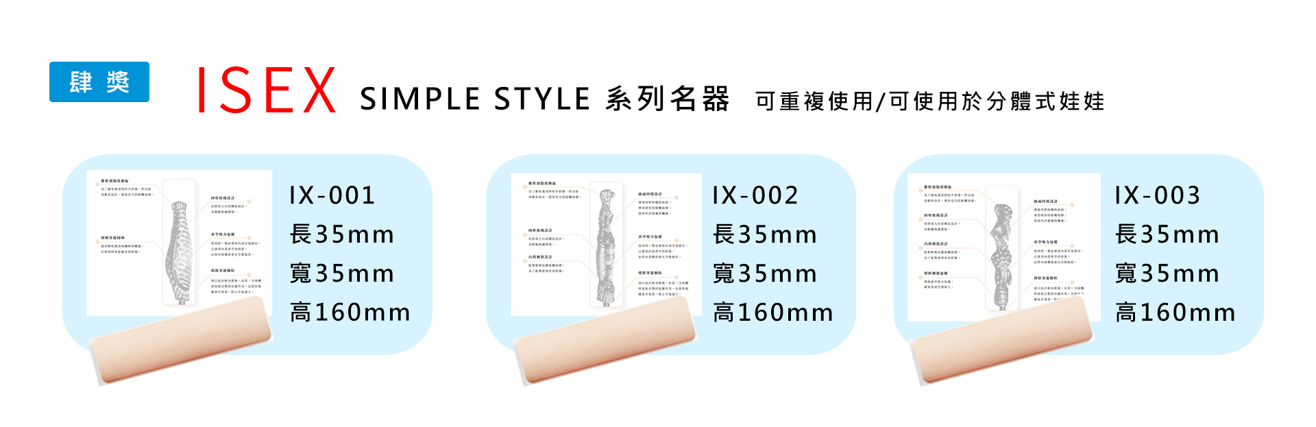 SIMPLE STYLE全系列
